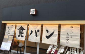 高級食パン専門店「銀座に志かわ」
