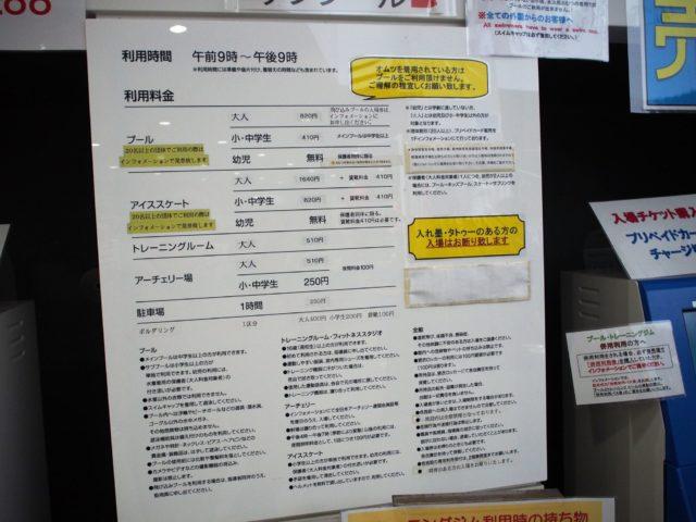 京都アクアリーナのスケート料金