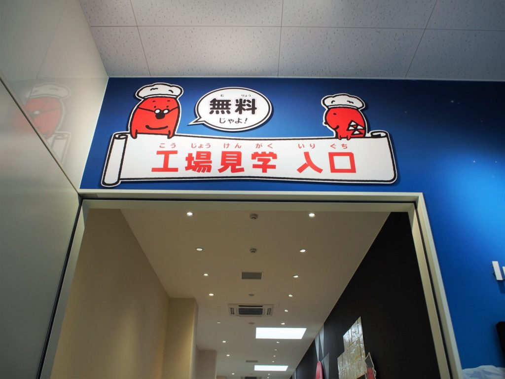 明太子の工場見学の入り口