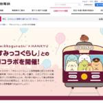 「すみっコぐらし」と阪急電車のコラボ